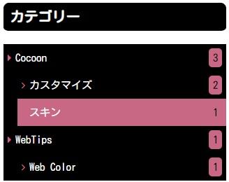Cocoonスキン:マリーンズ