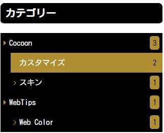 Cocoonスキン:バッファローズ