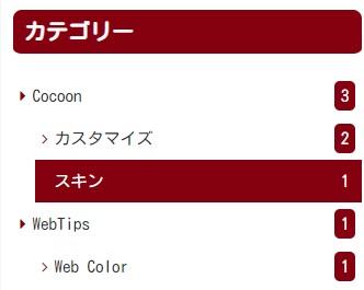 Cocoonスキン:楽天