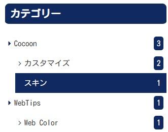 Cocoonスキン:西武