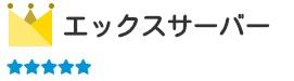 ランキング★カスタマイズ
