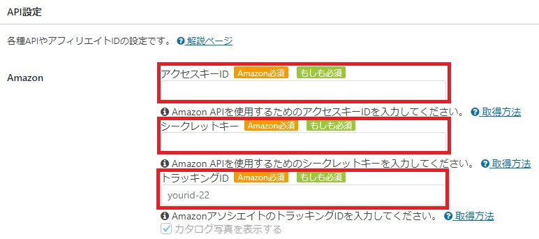 Cocoon:API Amazon