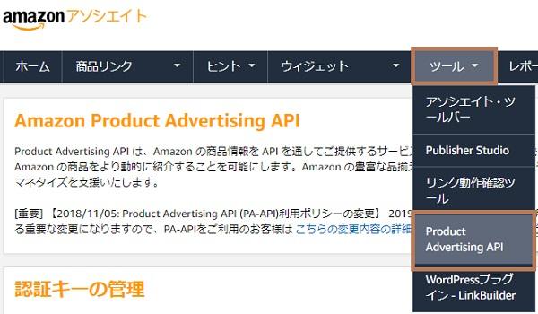 Amazon:APIキー