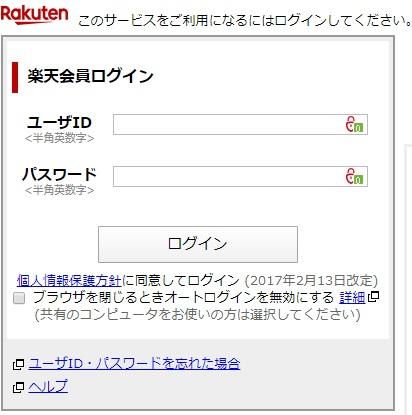 Cocoon:API 楽天