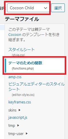 テーマエディター:function.php