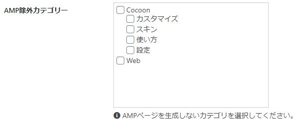 CocoonのAMP化設定