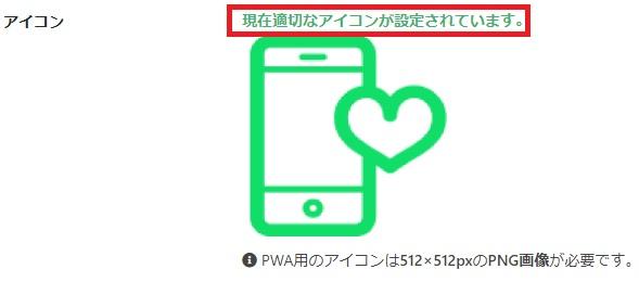 PWA設定