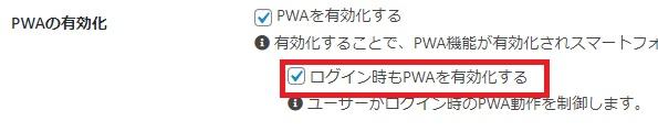 PWA確認・検証