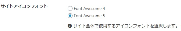 Font Awesomeのバージョン