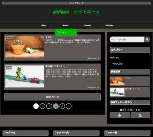 オリジナルスキン:黒×緑