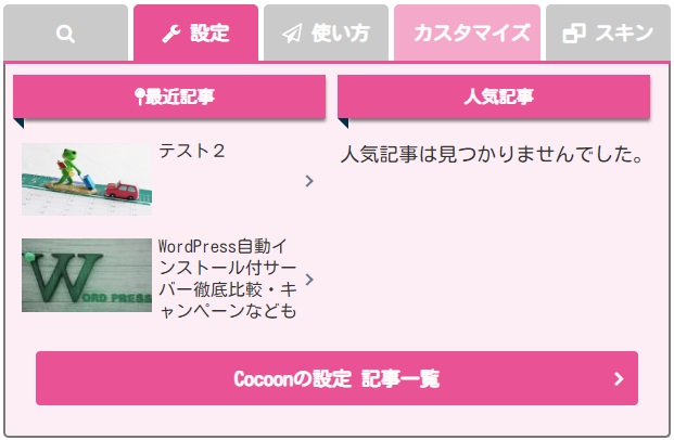 タブ切替メニューサンプル:ピンク