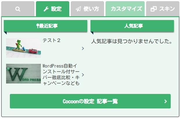 タブ切替メニューサンプル:グリーン