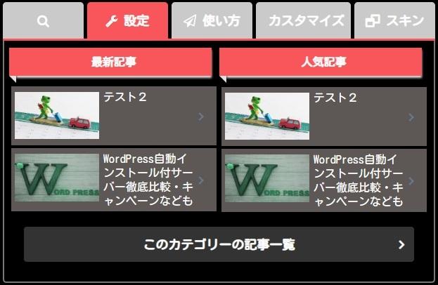 黒×朱スキン用タブメニュー