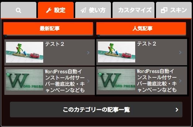 黒×オレンジスキン用タブメニュー