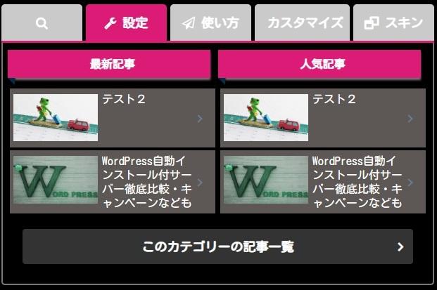 黒×ピンクスキン用タブメニュー