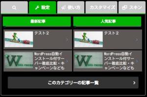 黒×グリーンスキン用タブメニュー