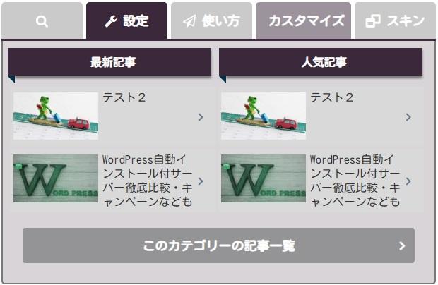 和(紫)スキン用タブメニュー