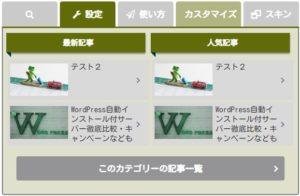 和(緑)スキン用タブメニュー