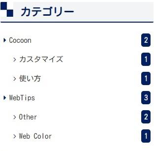 Cocoonスキン(2020TOKYO):カテゴリーウィジェット