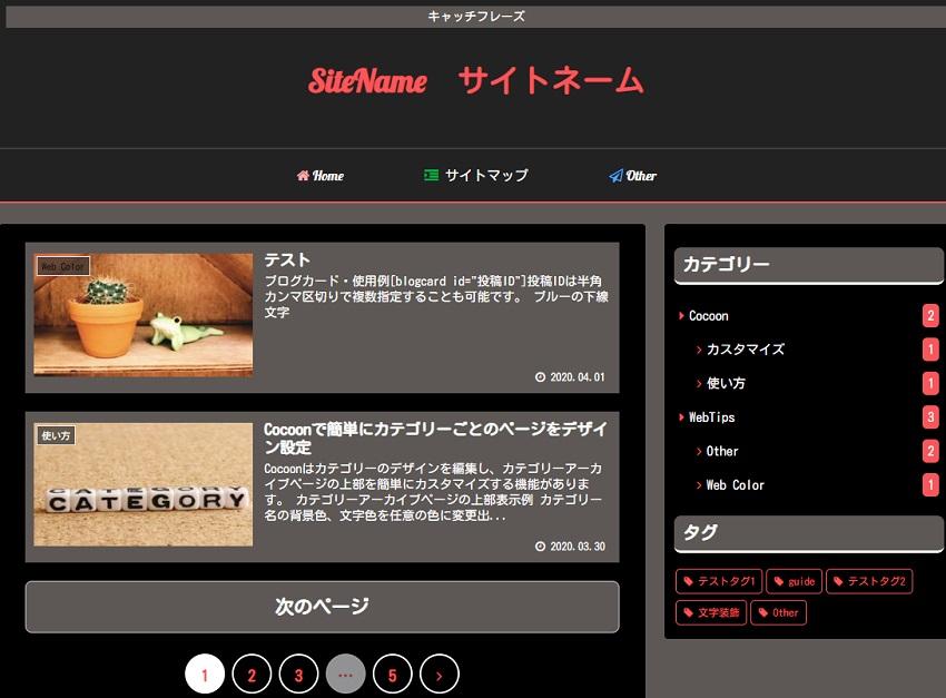 Cocoonスキン:黒×朱