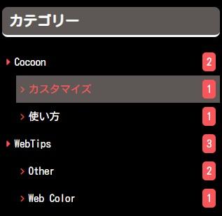 Cocoonスキン(黒×朱)カテゴリーウィジェット