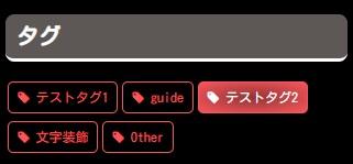 Cocoonスキン(黒×朱)タグクラウドウィジェット