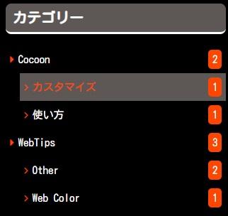 Cocoonスキン(黒×オレンジ)カテゴリーウィジェット