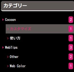 Cocoonスキン(黒×ピンク)カテゴリーウィジェット