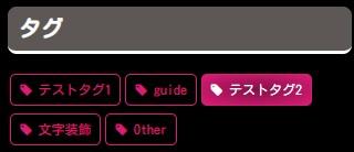Cocoonスキン(黒×ピンク)タグクラウドウィジェット