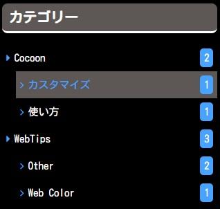 Cocoonスキン(黒×ブルー)カスタマイズウィジェット