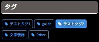Cocoonスキン(黒×ブルー)タグクラウドウィジェット