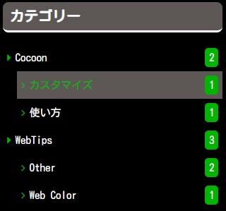 Cocoonスキン(黒×グリーン)カスタマイズウィジェット
