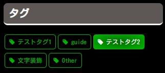 Cocoonスキン(黒×グリーン)タグクラウドウィジェット
