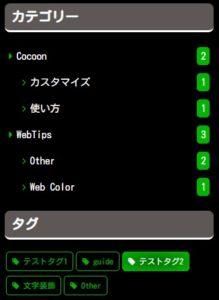 Cocoonスキン(黒×グリーン)