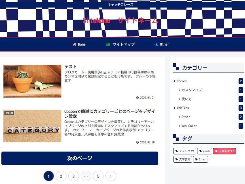 Cocoonスキン(2020TOKYO)