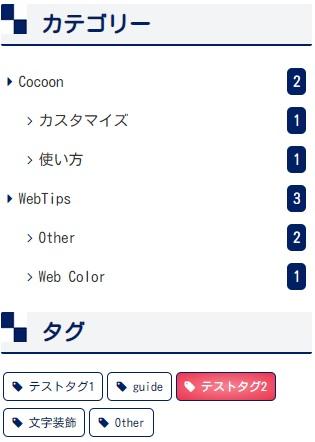 Cocoonスキン(2020TOKYO):カテゴリー・タグウィジェット