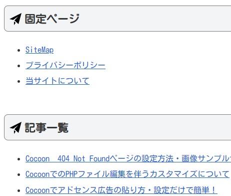 Cocoonサイトマップ