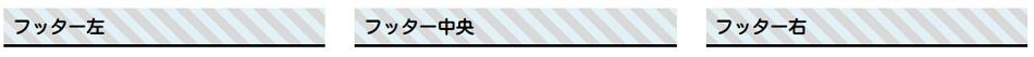 和(薄いブルー)スキン:フッター見出し(h3)