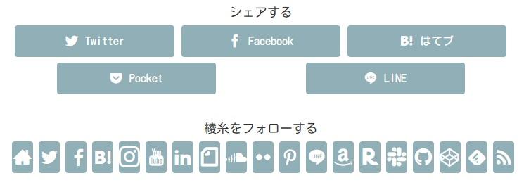 和(薄いブルー)スキン:SNSボタン