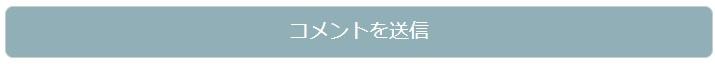 和(薄いブルー)スキン:コメント送信ボタン