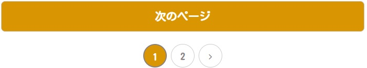 和(橙)スキン:ページネーション