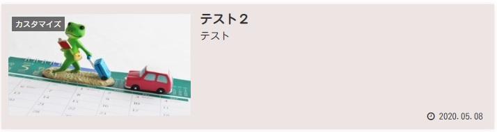 和(ピンク)スキン:エントリーカード