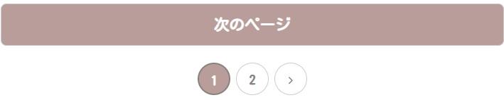 和(ピンク)スキン:ページネーション