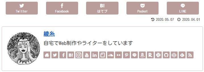 和(ピンク)スキン:SNSボタン