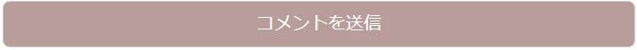 和(ピンク)スキン:コメント送信ボタン