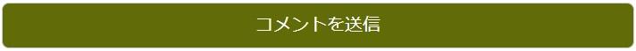 和(抹茶)スキン:コメント送信ボタン