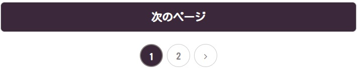 和(紫)スキン:ページネーション