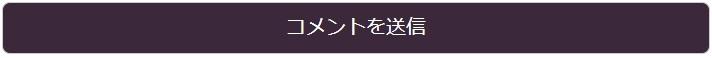 和(紫)スキン:コメント送信ボタン