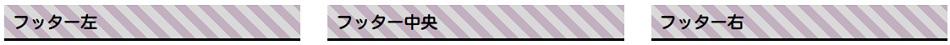 和(紫)スキン:フッター見出し(h3)