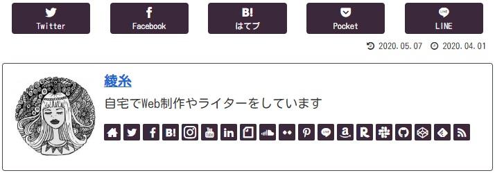 和(紫)スキン:SNSボタン